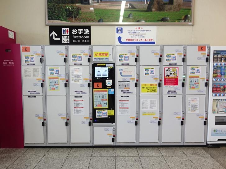 新神戸駅のコインロッカー ICカードに対応