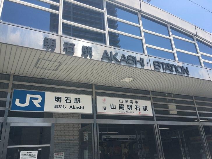 明石駅写真