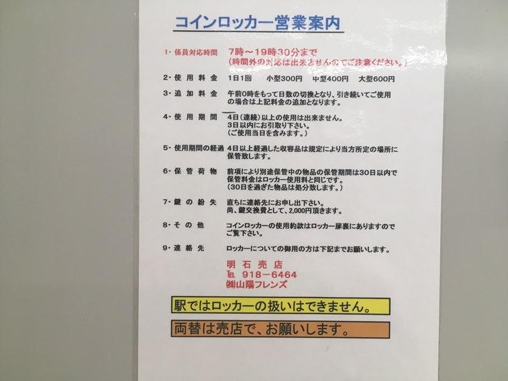 山陽明石駅ロッカー案内写真