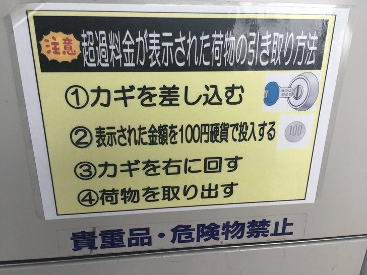 明石駅北口コインロッカー超過料金発生時引取り方法写真
