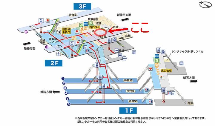 山陽新幹線西明石駅コインロッカー地図写真