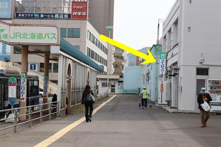 小樽駅コインロッカー10