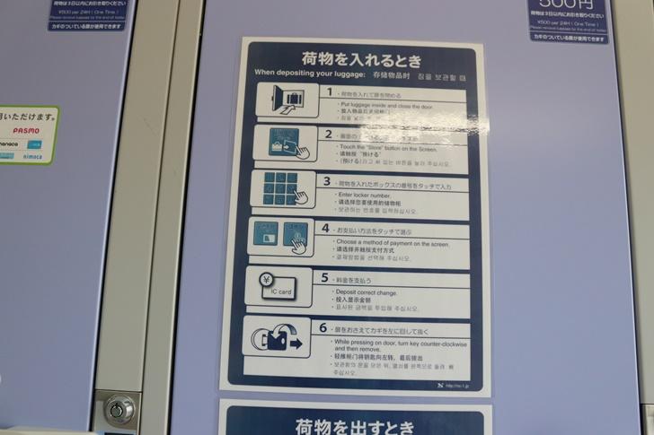 小樽駅コインロッカー16