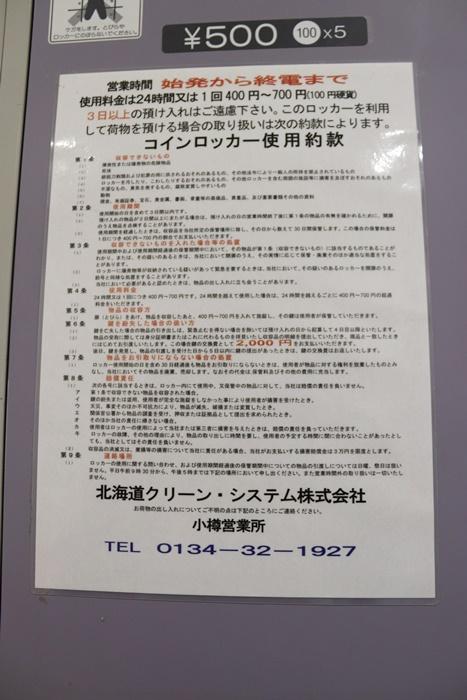 小樽駅コインロッカー