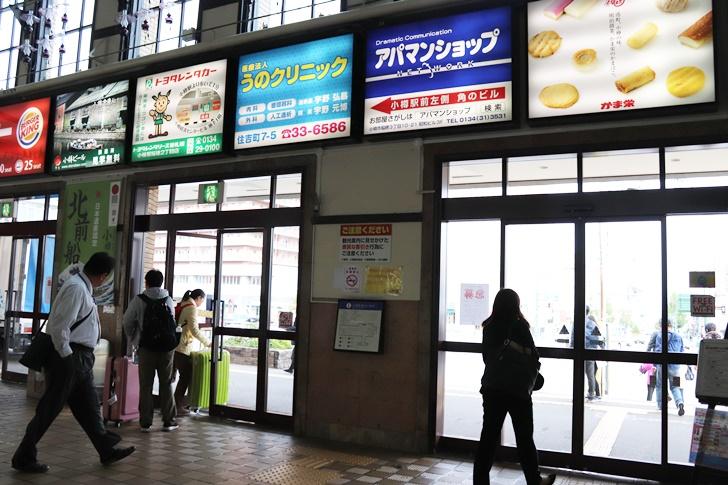 小樽駅コインロッカー06