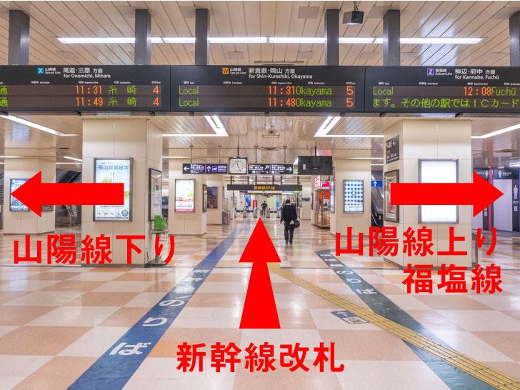 JR福山駅 改札内 在来線コンコース