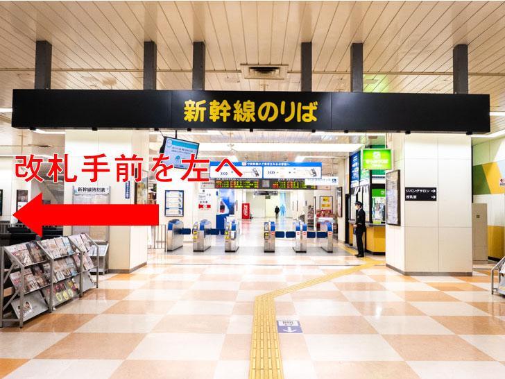 JR福山駅 新幹線改札口