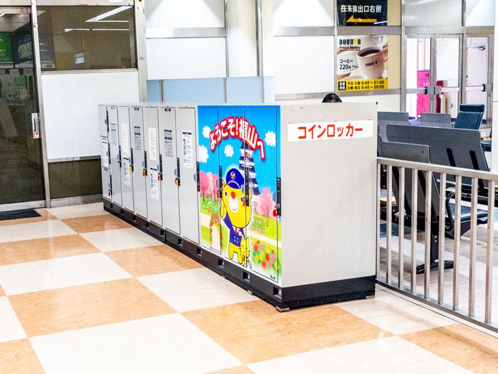 JR福山駅 新幹線改札前 コインロッカー