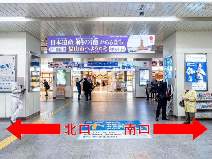 JR福山駅 中央改札