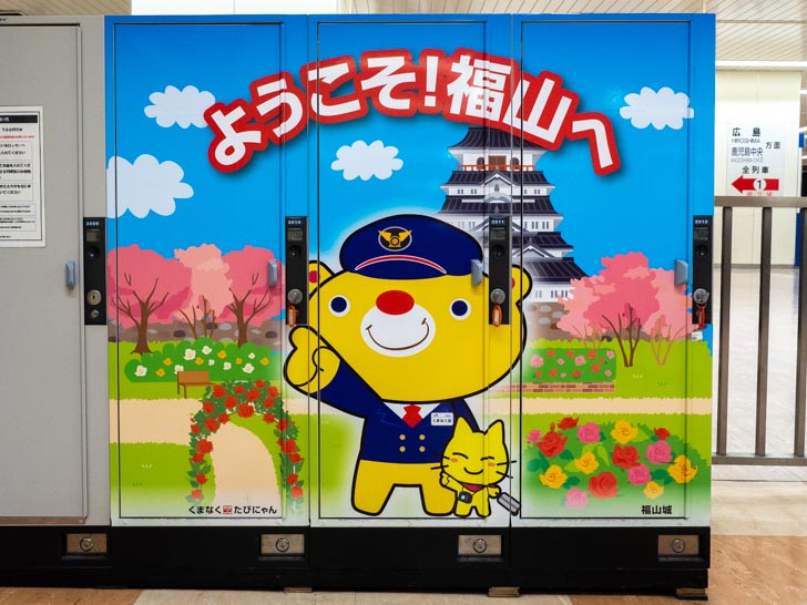 JR福山駅 くまなく・たびにゃん
