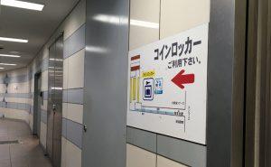 JR名古屋駅コインロッカーの料金・空き状況を確認する方法・穴場コインロッカーなどのまとめ
