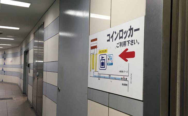 JR名古屋駅中央コンコース北コインロッカーの看板