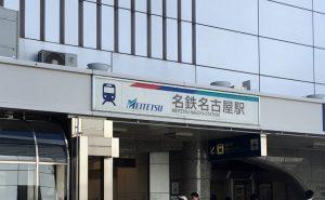 名鉄名古屋駅コインロッカー4か所の料金・サイズ・スーツケース対応状況まとめ