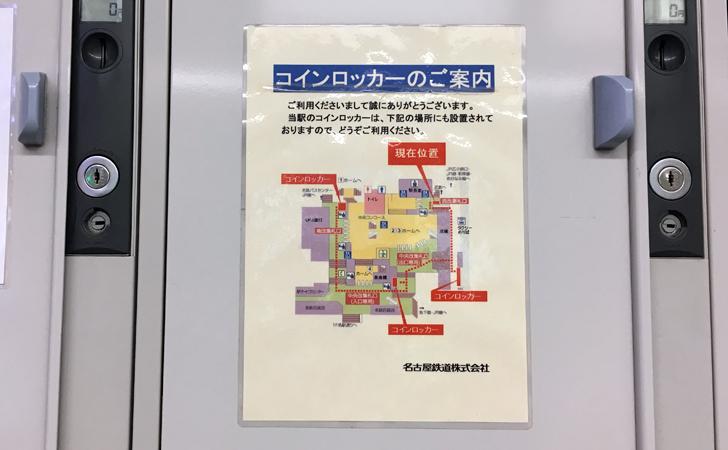 名鉄名古屋駅のコインロッカー4か所がわかる写真
