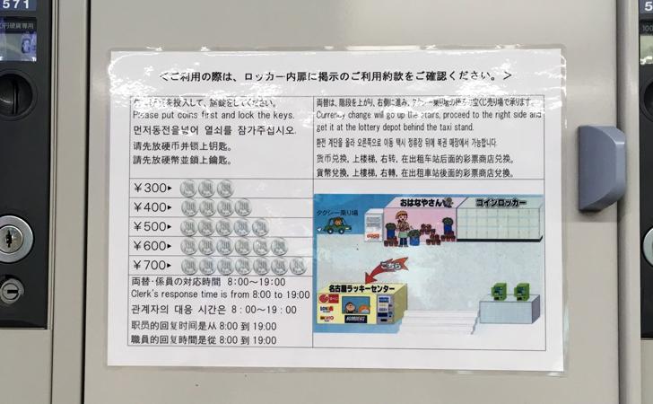 名鉄名古屋駅コインロッカーで両替をする場所の案内
