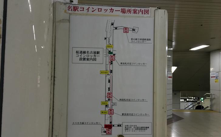 地下鉄名古屋駅桜通り線のコインロッカーの場所