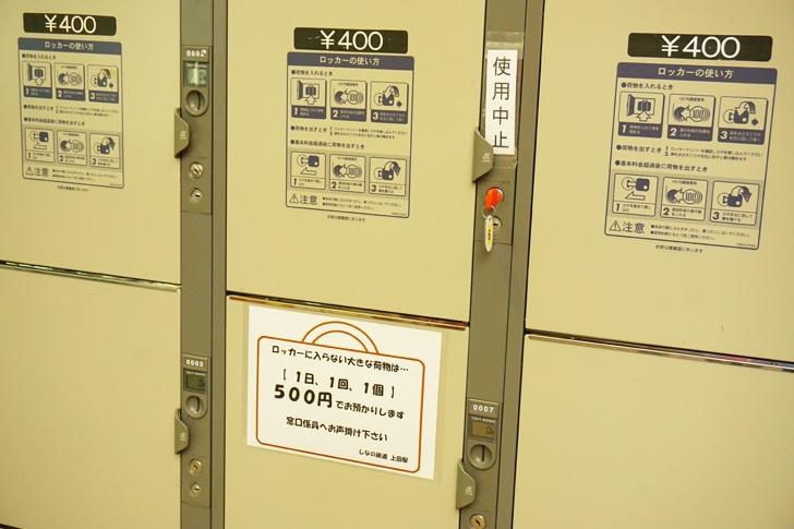 上田駅しなの鉄道改札前 コインロッカーの料金
