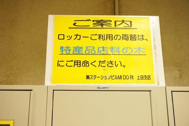 上田駅お城口 現金で支払うコインロッカー 両替について