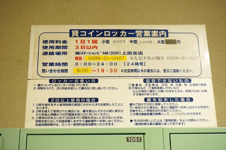 上田駅お城口 Suicaコインロッカー