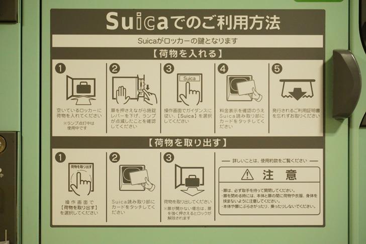 上田駅お城口 Suicaコインロッカー 利用方法