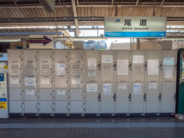 JR尾道駅 下りホーム 改札横コインロッカー