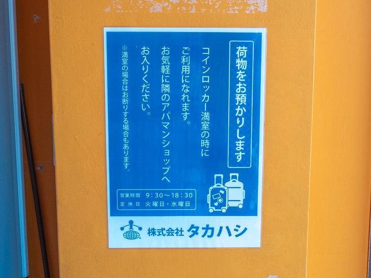 JR尾道駅前 タカハシのコインロッカーの使い方