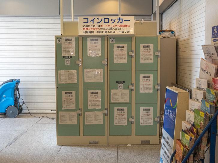 JR尾道駅西 ウォーターフロントビルのコインロッカー