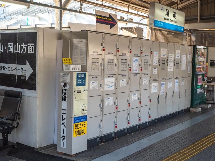 JR尾道駅 下りホーム改札横コインロッカー