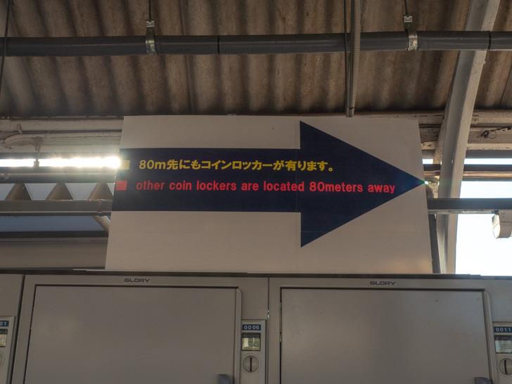 JR尾道駅 下りホーム西側コインロッカー