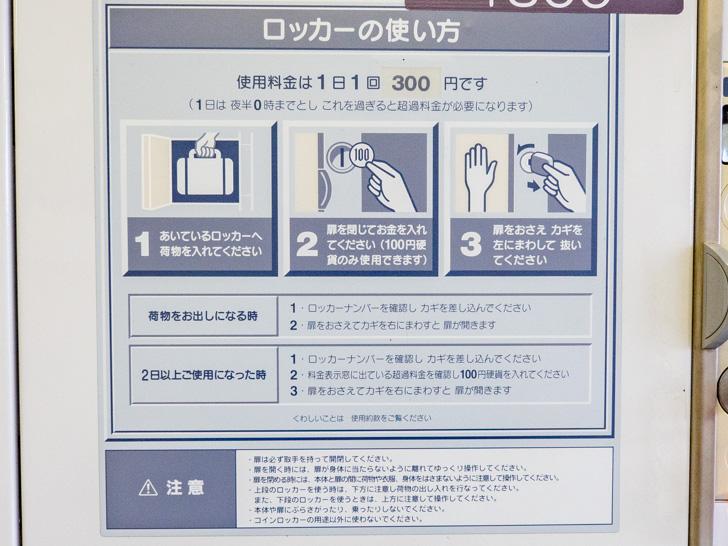 新尾道駅のコインロッカーの使用方法の説明書き