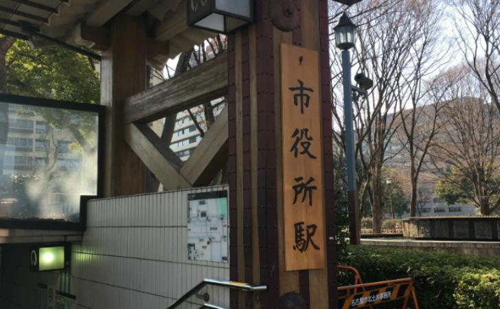 名古屋市営地下鉄の市役所駅