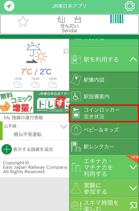 JR東日本アプリ コインロッカー空き状況
