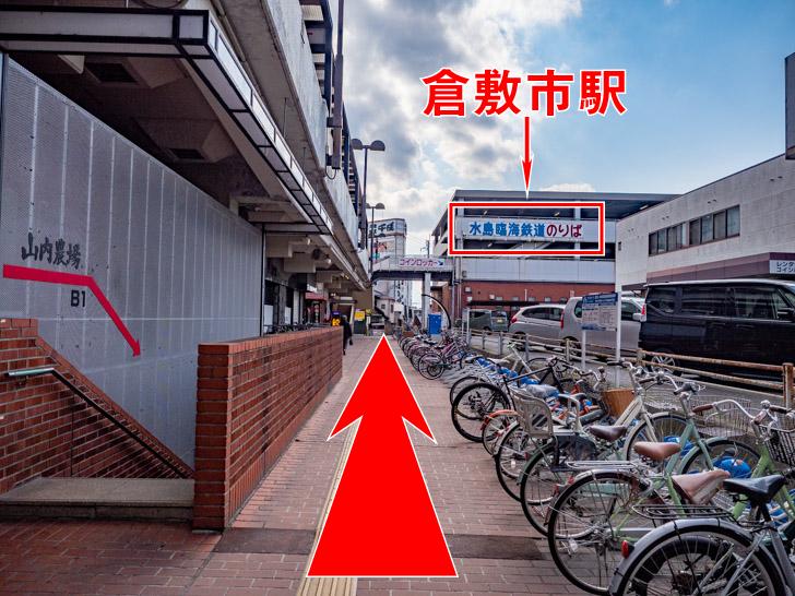 倉敷市駅 コインロッカー 道案内:倉敷市駅へ向かって直進