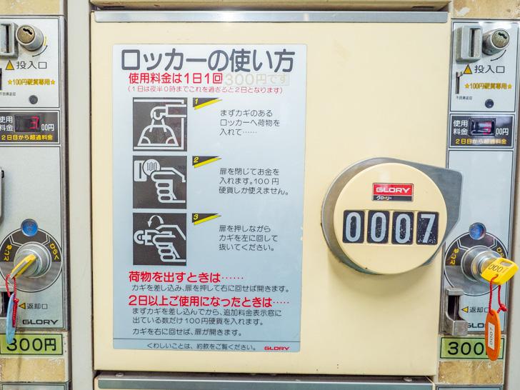 倉敷市駅 コインロッカーの使い方案内
