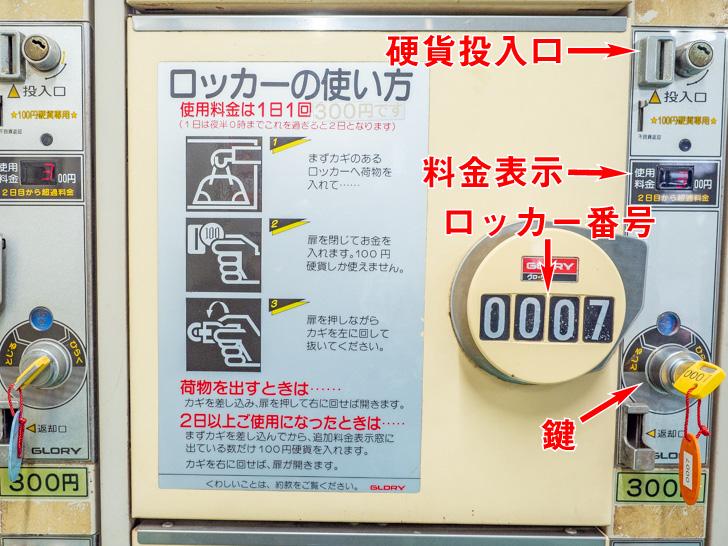 倉敷市駅 コインロッカーの説明
