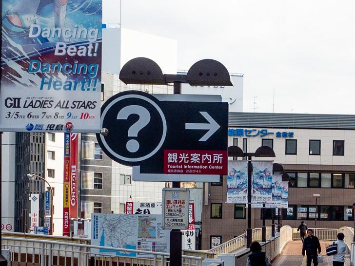 倉敷駅前観光案内所の案内標識