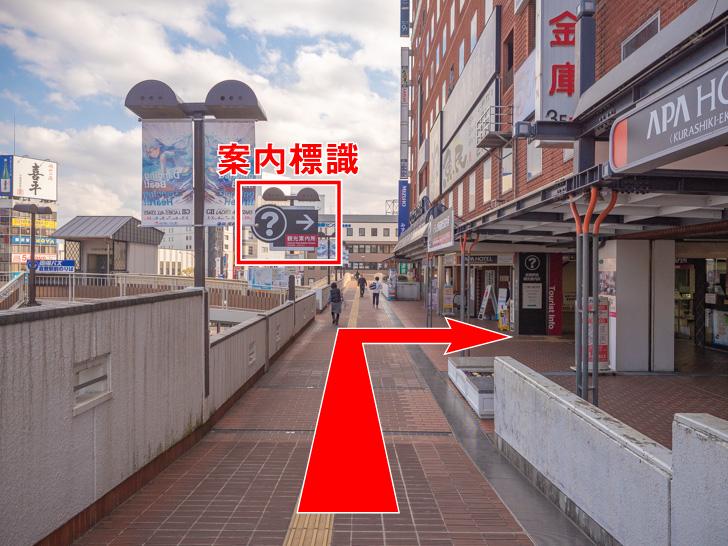 倉敷駅前観光案内所 コインロッカー 道案内:西ビル前を直進して中央あたりで右折