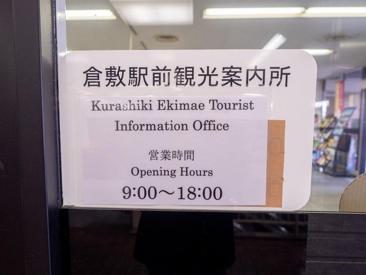 倉敷駅前観光案内所 案内