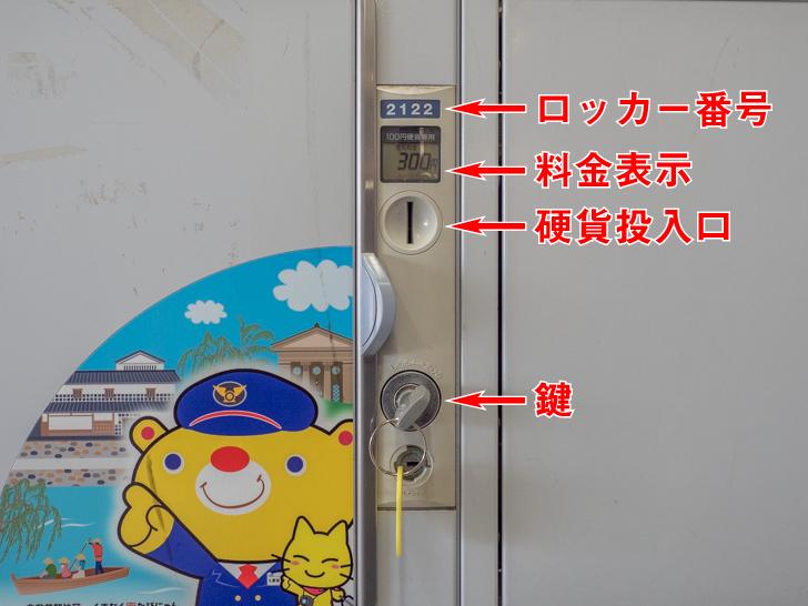 倉敷駅のコインロッカーの使い方案内