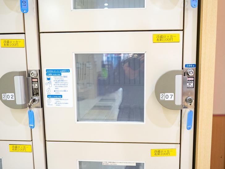 アリオ倉敷のコインロッカー(冷蔵用小型)