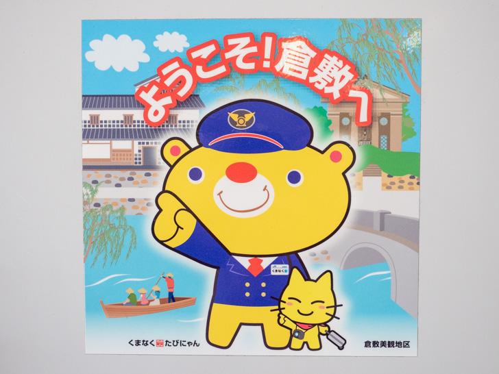 倉敷駅のコインロッカー マスコット(くまなく たびにゃん)