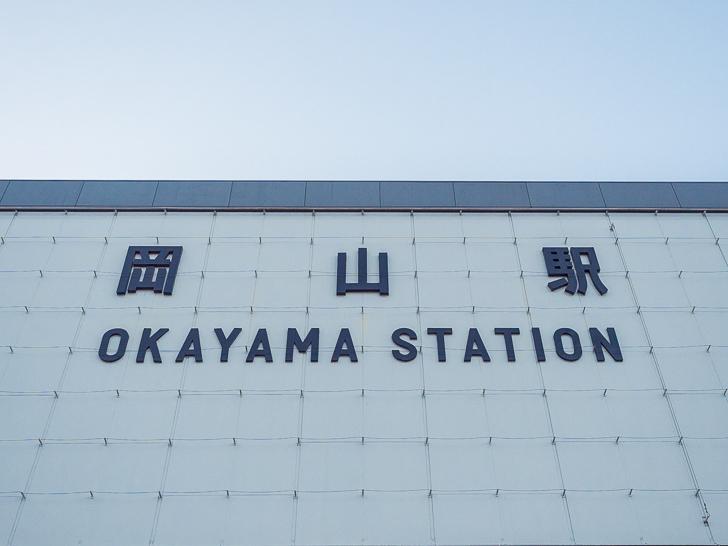岡山駅 駅名表示
