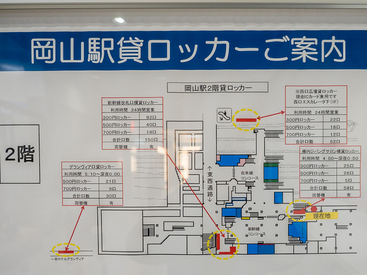 岡山駅 構内 貸ロッカー案内図 (2階)