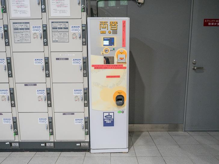 岡山駅 在来線改札内ロッカーの両替機