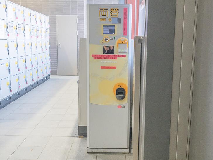 岡山駅 新幹線改札口南側ロッカーの両替機