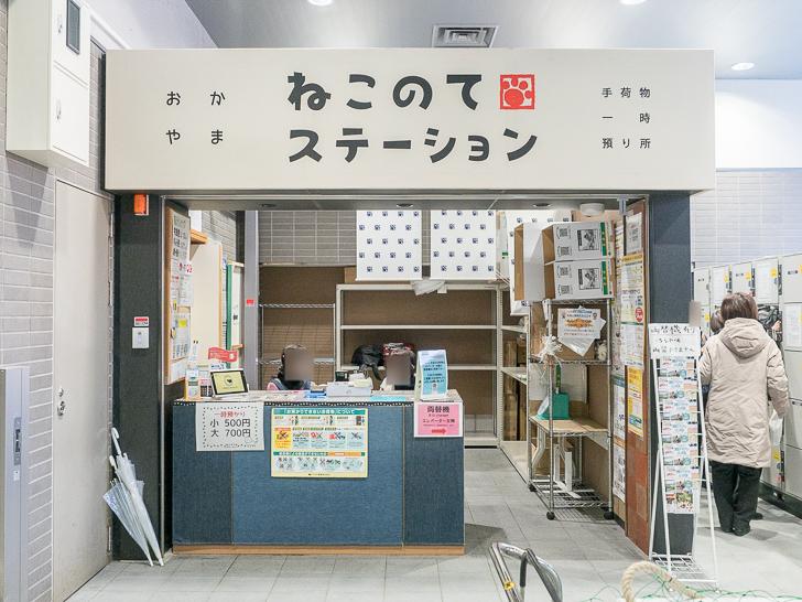 岡山駅 新幹線改札口南側にある手荷物一時預かり所「ねこのてステーション」