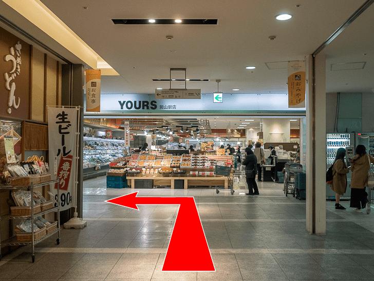 岡山駅 さんすてとホテルグランビア連絡通路のコインロッカーへの行き方 ユアーズ前を左折