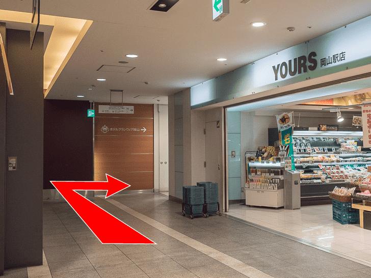 岡山駅 さんすてとホテルグランビア連絡通路のコインロッカーへの行き方 ユアーズ前を左折後すぐに右折