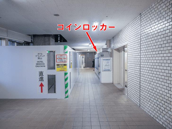 岡山駅 さんすてとホテルグランビア連絡通路のコインロッカーのようす