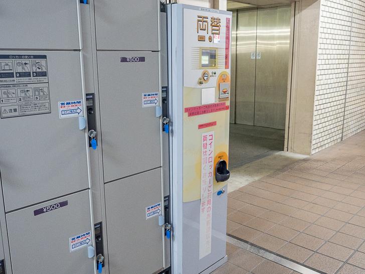 岡山駅 さんすてとホテルグランビア連絡通路のコインロッカーの両替機